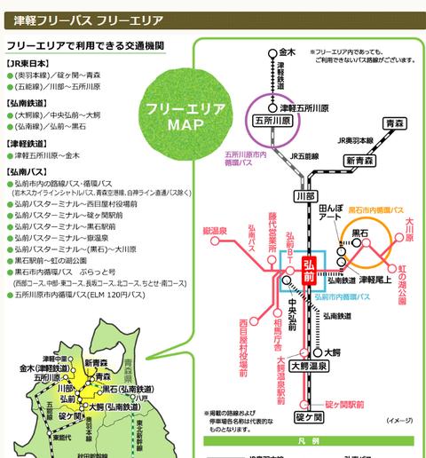 津軽フリーパス1