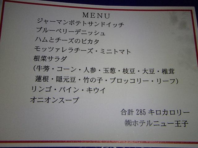 4 新千歳朝食 (4)