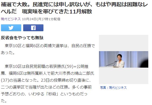 気になるニュース2 民進党