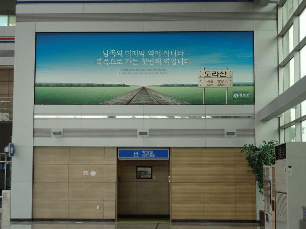 13DDMZツアー 駅 (7)