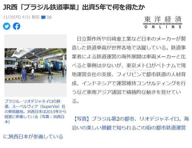 鉄ネタ1 JR西日本
