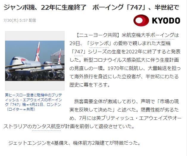 航空ネタ1 B747