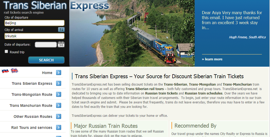シベリア鉄道 申し込み