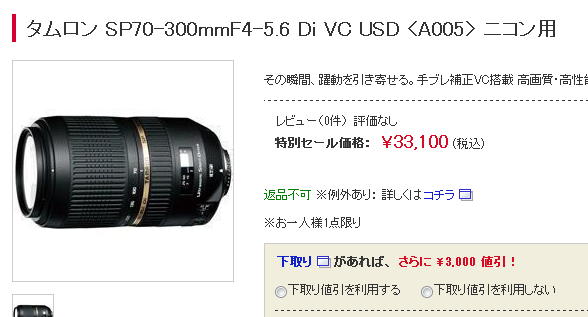 タムロン 70-300mm