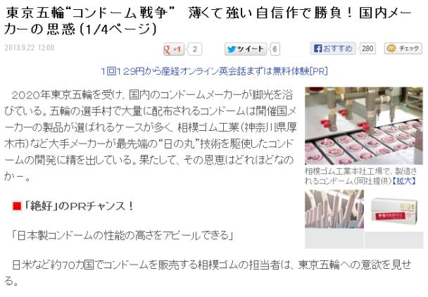 東京五輪 商機
