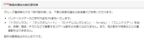 阪急 株主優待 対象外