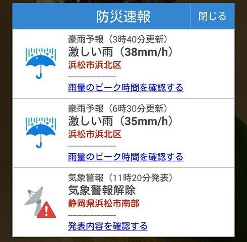 Screenshot_2016-06-25-06-40-31_1