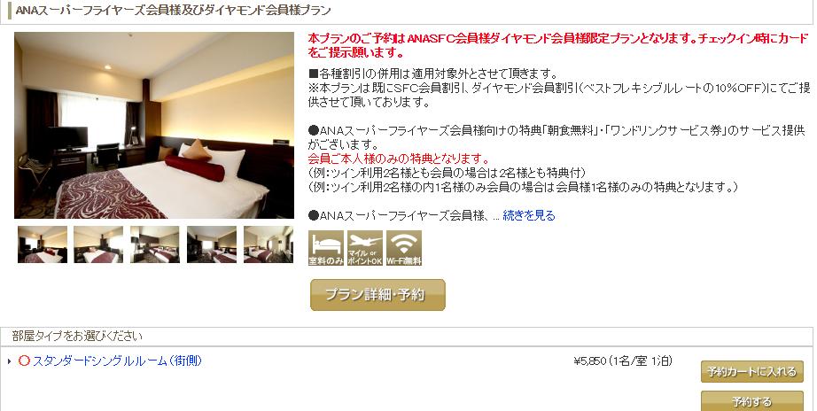 釧路 ホテル
