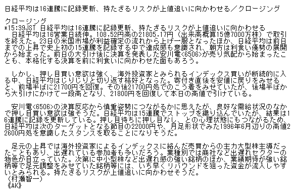 株価16連騰