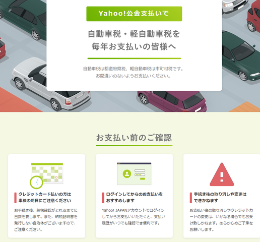 自動車税1