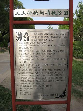 27 元朝 城壁 (1)
