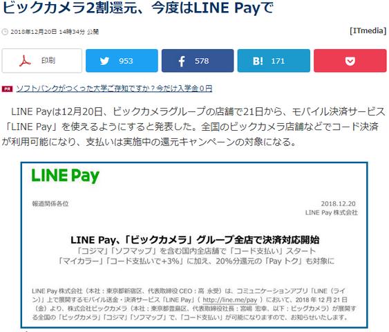 ビックカメラ LINE Pay