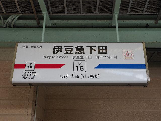 7伊豆急 (25)s