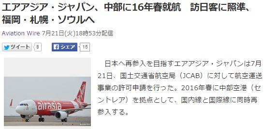 航空ネタ1 エアアジアジャパン