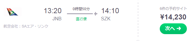 JNB-SZK 2 oneway