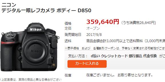 D850 1