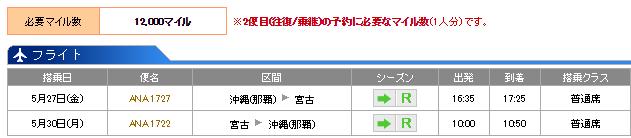 OKW-宮古3