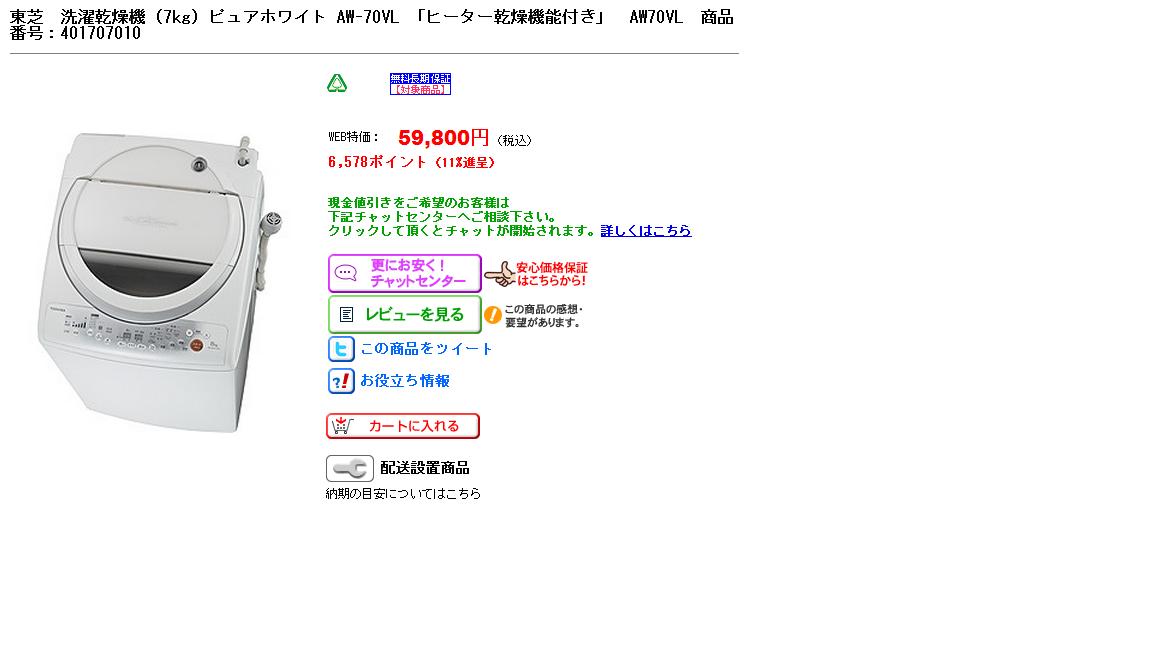 70VL yamada