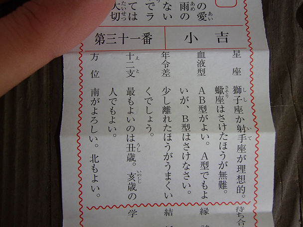 3 (12)おみくじ