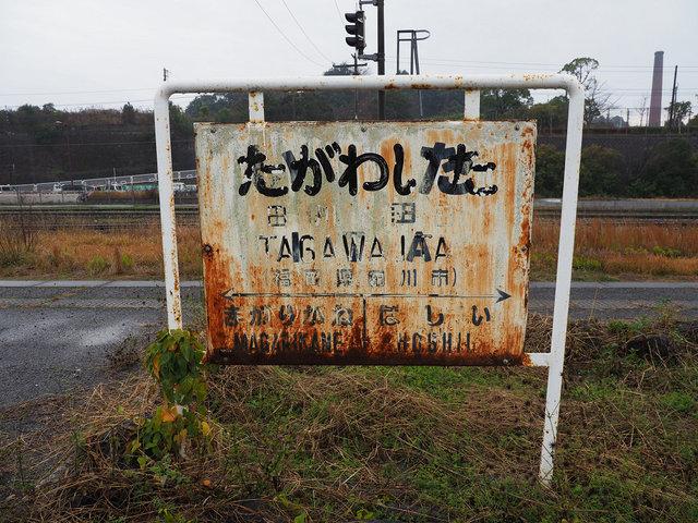 19 平筑田川線 (1)
