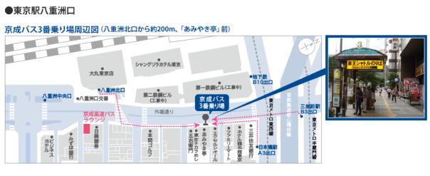 成田空港 バス1