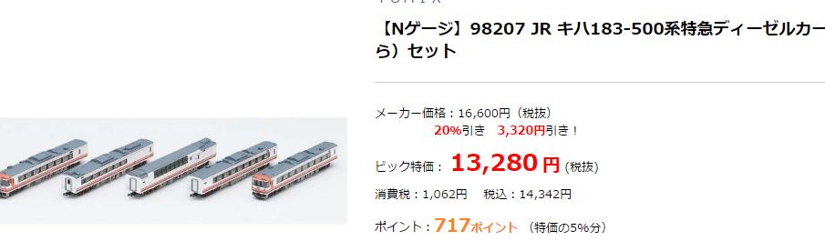 583系のモデル 4