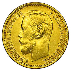 250px-Russian_Empire-1899-Coin-5-Obverse