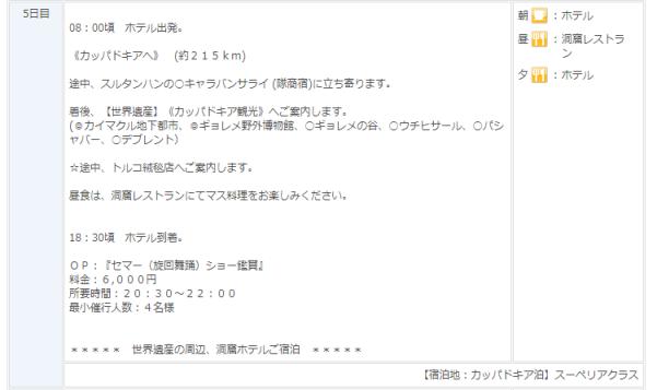 阪急 トルコ7 旅程5