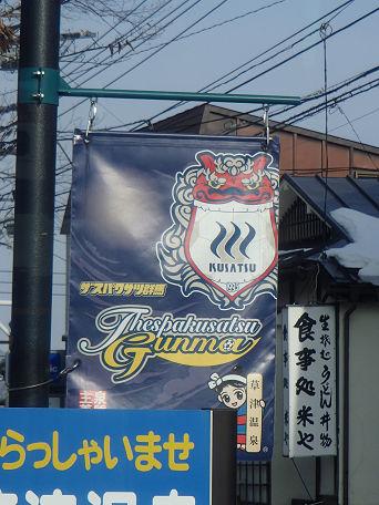 6バスで草津 (8)