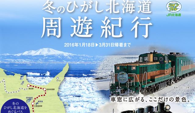 5 JR北海道