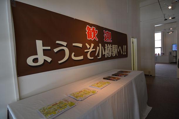 28小樽駅 (7)