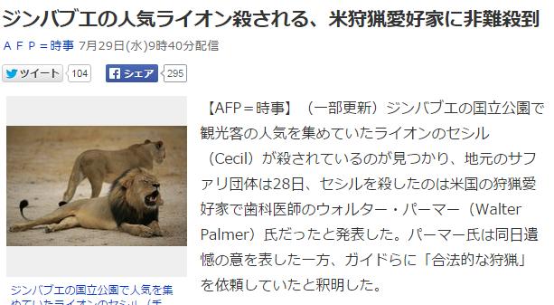 今日のボヤキ8 Lion