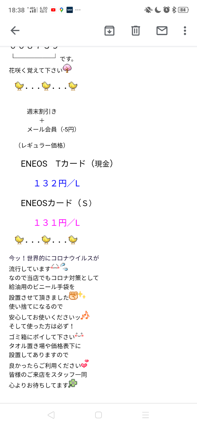 Screenshot_2020-03-12-18-38-17-13