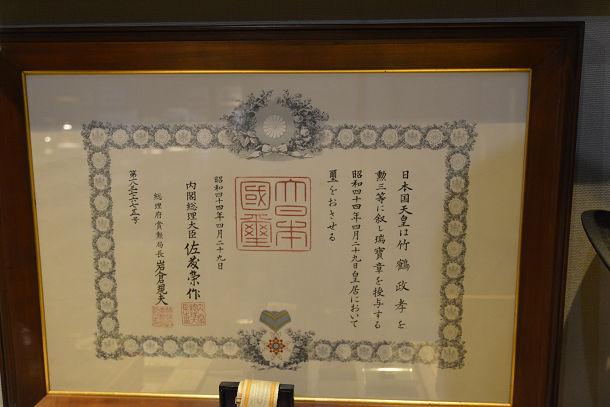 3竹鶴 (9)