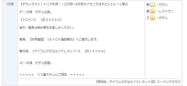 阪急 トルコ4 旅程2