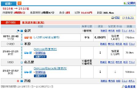 浜松→金沢 帰り