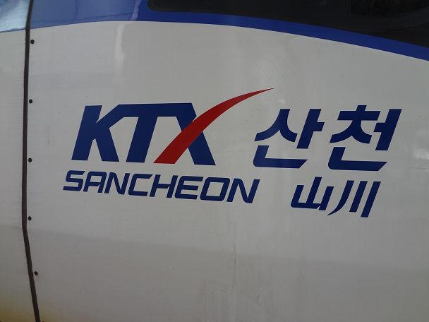20 KTX (2)