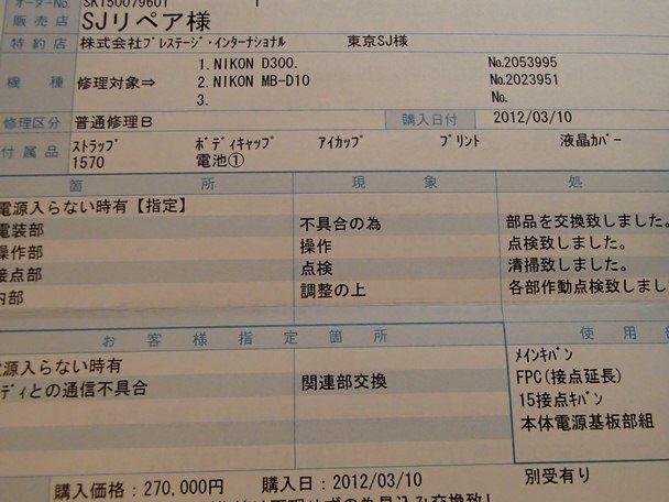 カメラ修理 ニコン (2)