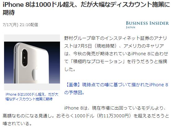 アイフォン8