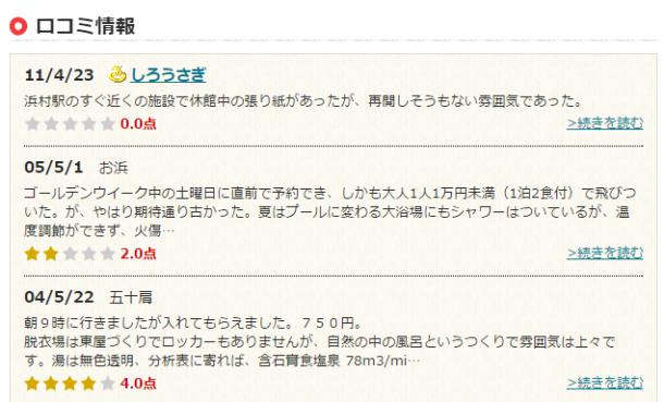 鳥取3 休館