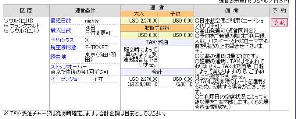 韓国発 日通 料金
