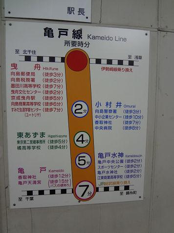 亀戸線1 (6)