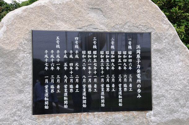 浜岡原発 (1)