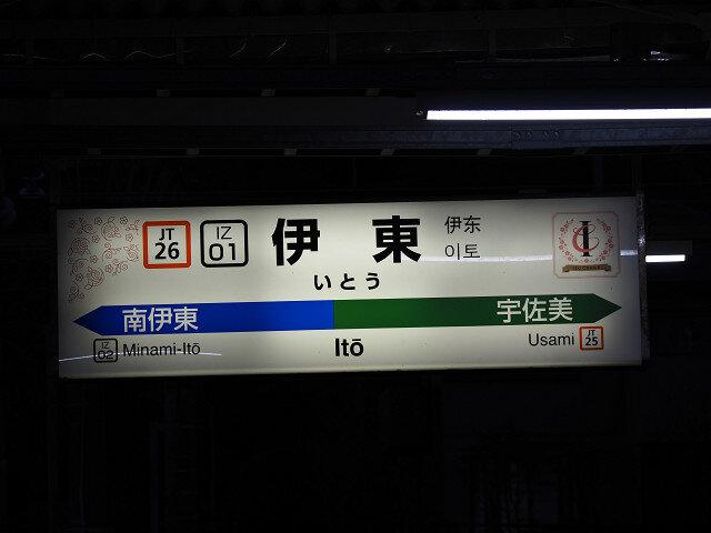 7伊豆急 (37)s
