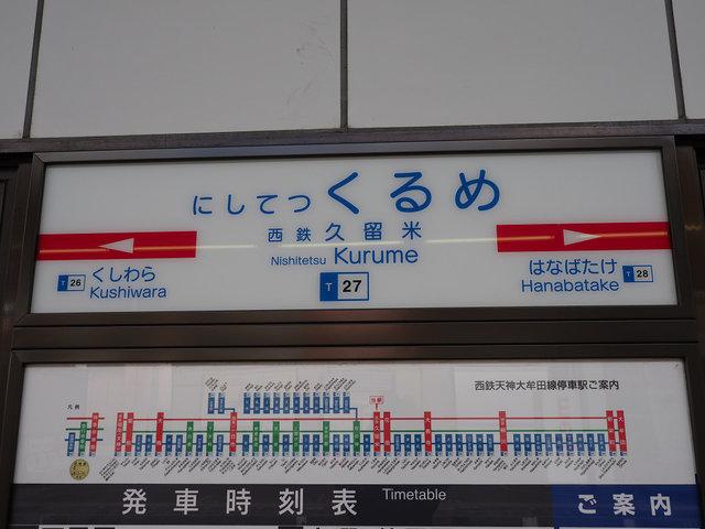 14 西鉄大牟田線 (1)