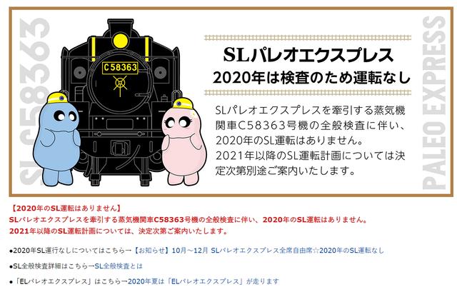 秩父鉄道1