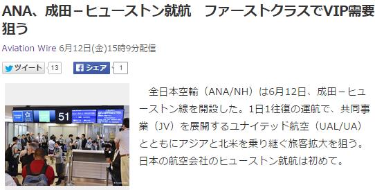 航空ネタ14 ANA F