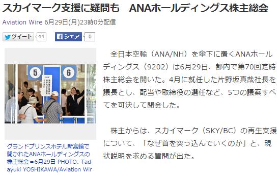 航空ネタ4 ANA株主総会