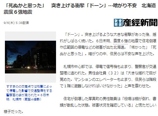 北海道 地震1