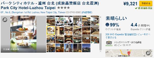 台湾 ホテル パークシティ1